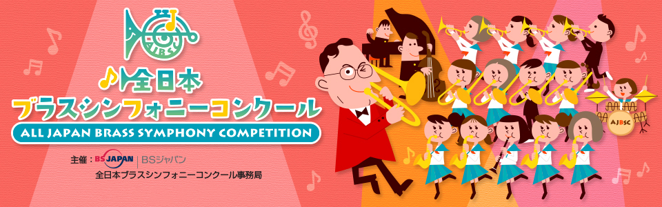 ALL JAPAN BRASS SYMPHONY COMPETITION