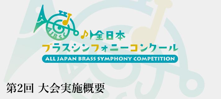 第2回 全日本ブラスシンフォニーコンクール 2nd ALL JAPAN BRASS SYMPHONY COMPETITION 大会実施概要