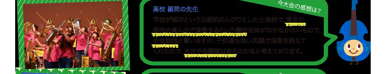 高校 顧問の先生:学校が福井という比較的のんびりとした土地柄で、東京の 都会の真ん中で演奏するという機会自体がなかなかないもので、 社会勉強と言いますか、子供達も良い笑顔で演奏を終えて くれたので、充分やる価値はあるのかなと考えております。