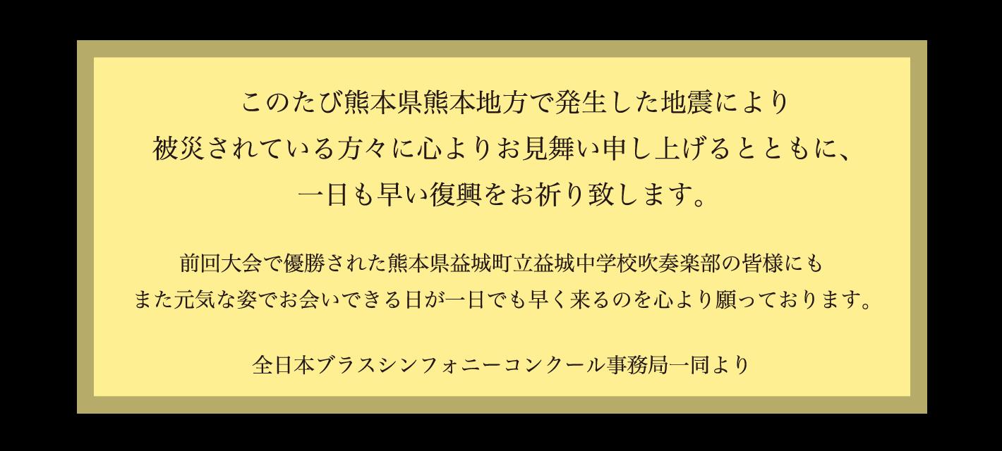 熊本県震災へのお見舞い申し上げ・復興の祈り