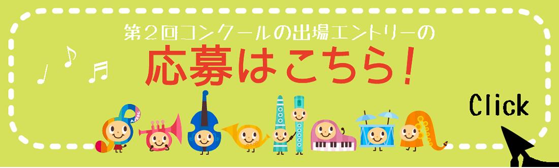 全日本ブラスシンフォニー大会応募