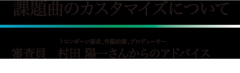 課題曲のカスタマイズについて〜審査員村田陽一さんからのアドバイス〜