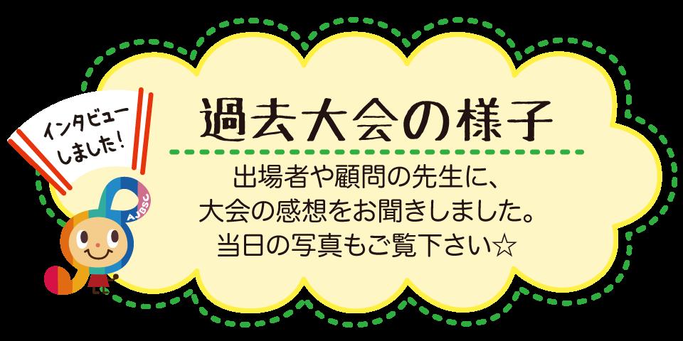 全日本 ブラスバンド シンフォニー 第1回大会の様子