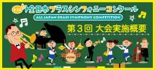 吹奏楽 ブラスシンフォニーコンクール 大会概要バナー