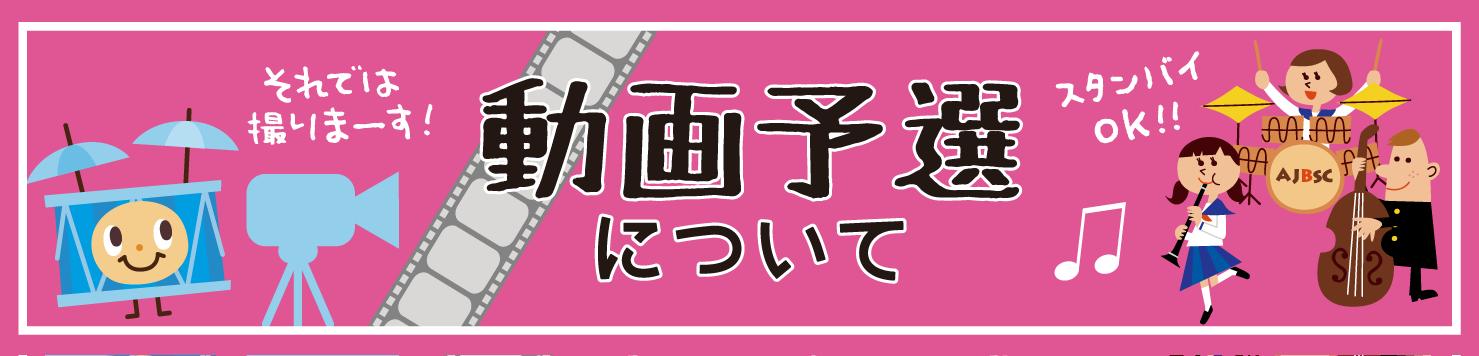 第3回 全日本ブラスシンフォニーコンクール 動画予選実施概要 3nd ALL JAPAN BRASS SYMPHONY COMPETITION