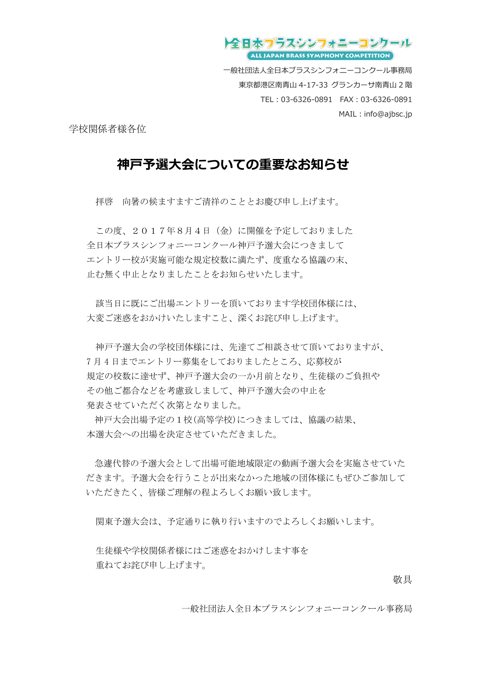 神戸予選大会中止について
