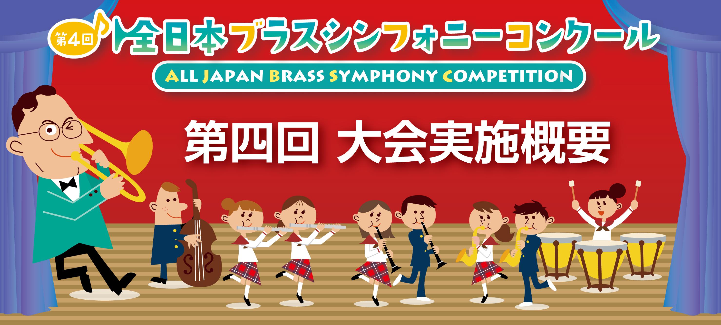 第4回 全日本ブラスシンフォニーコンクール 4th ALL JAPAN BRASS SYMPHONY COMPETITION 大会実施概要