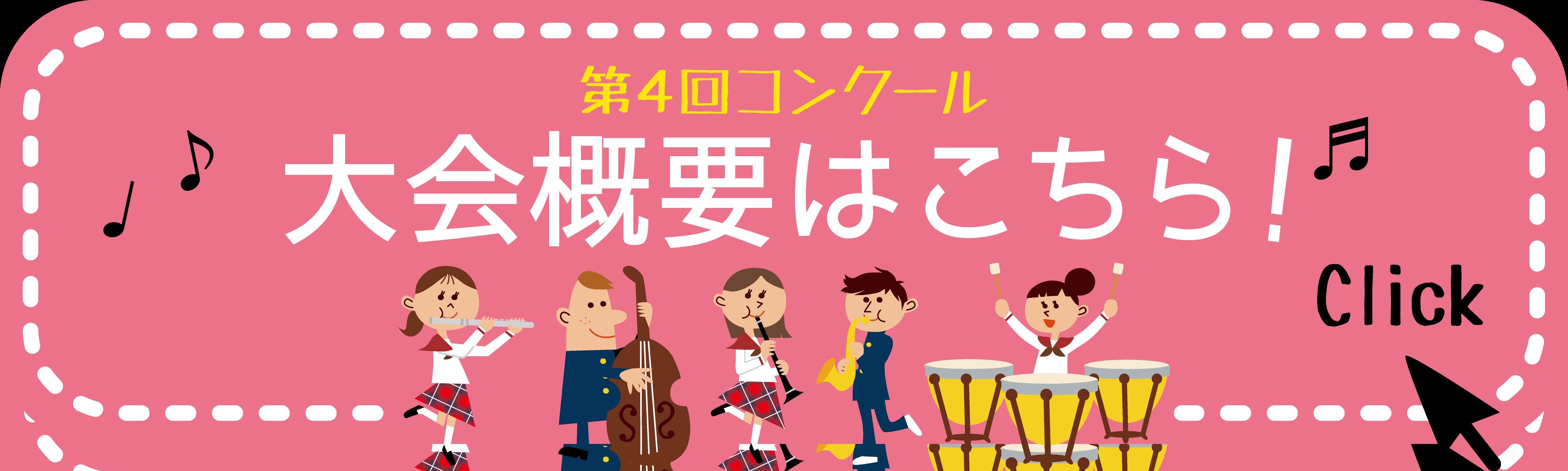 第4回全日本ブラスシンフォニーコンクール大会概要