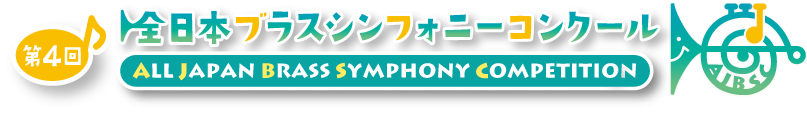 第4回全日本ブラスシンフォニーコンクール