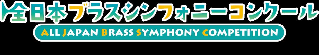 全日本ブラスシンフォニーコンクール【公式】