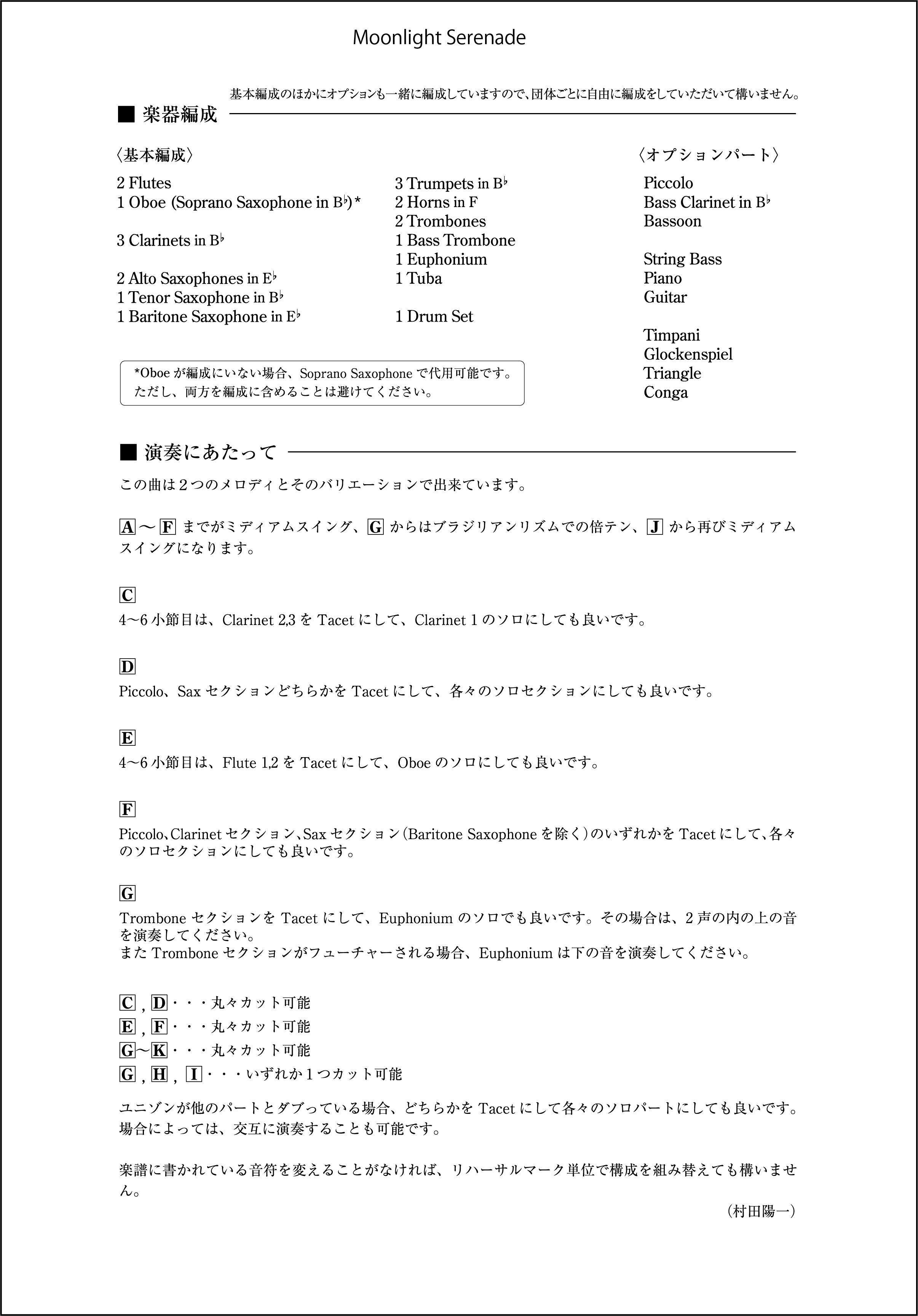 AJBSC課題曲ムーンライトセレナーデ
