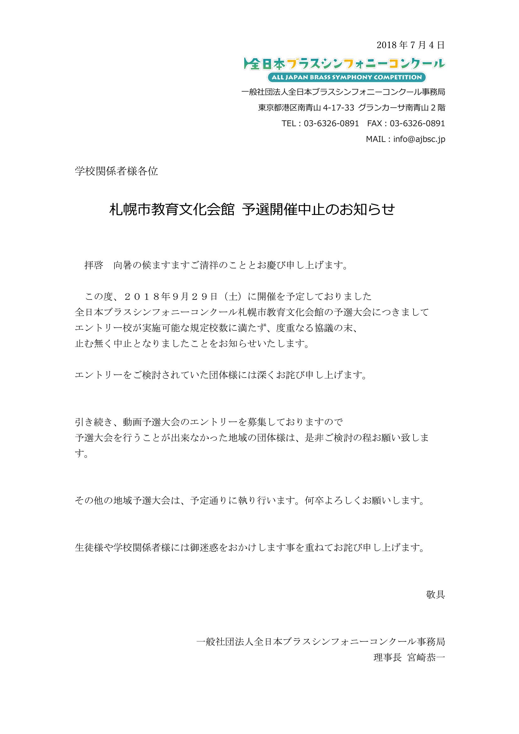 札幌予選大会中止について