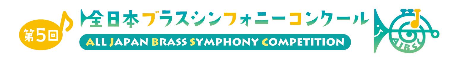 第5回全日本ブラスシンフォニーコンクール