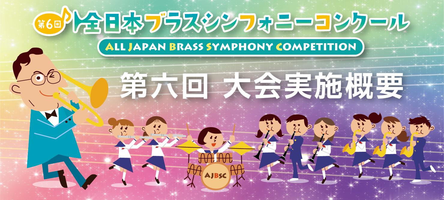 第6回 全日本ブラスシンフォニーコンクール 6th ALL JAPAN BRASS SYMPHONY COMPETITION 大会実施概要