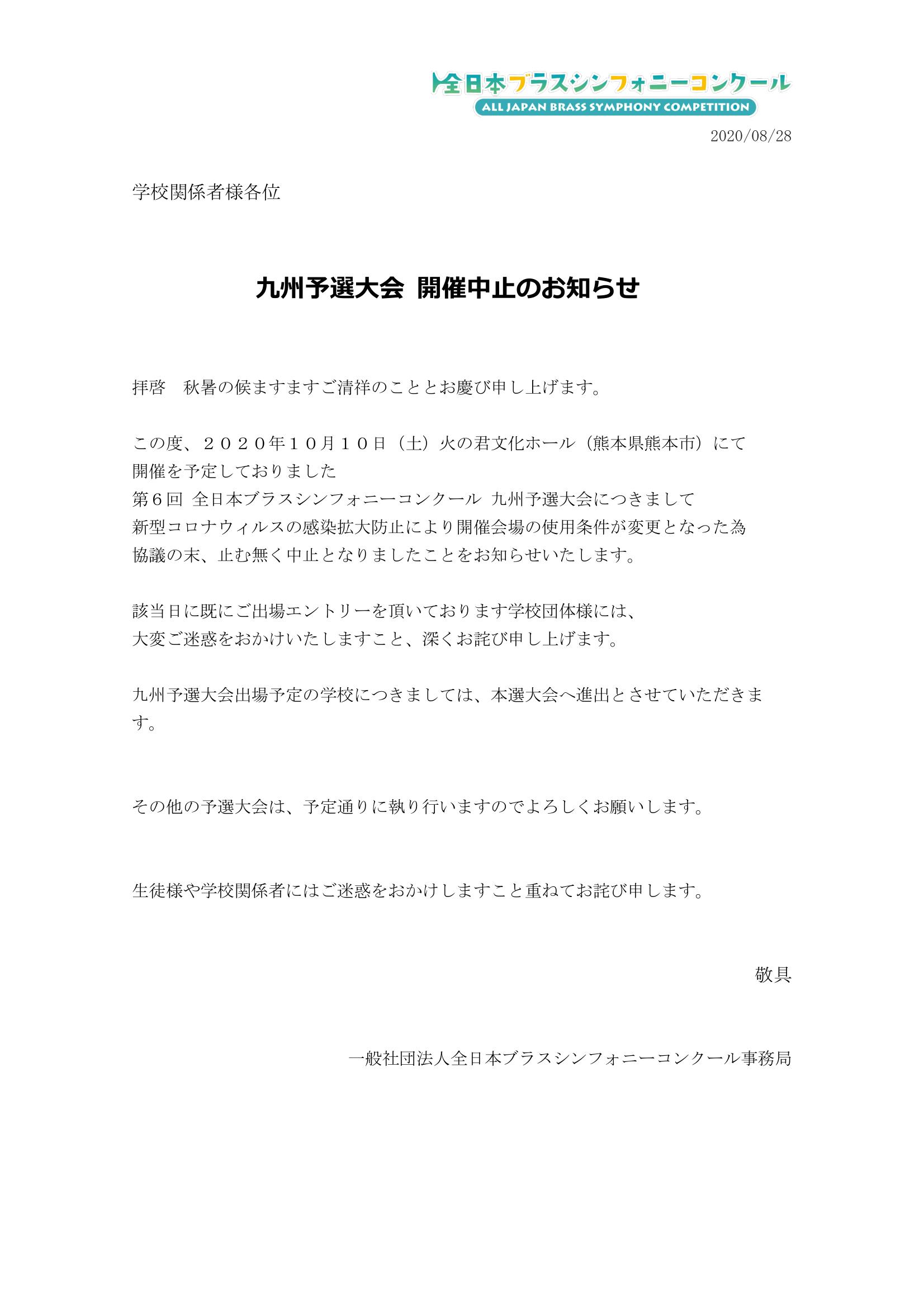 九州予選大会中止について