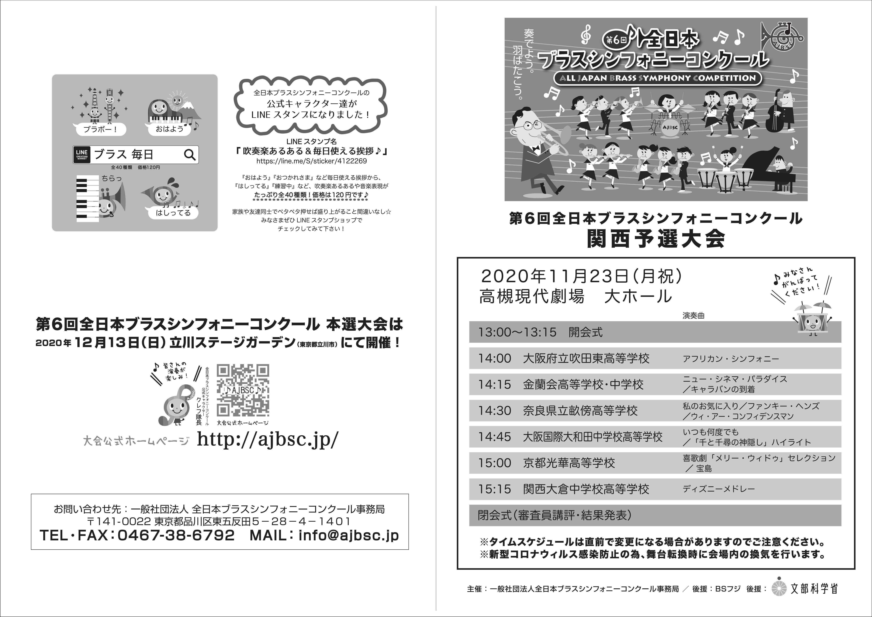 関西予選プログラム1