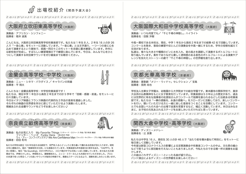 関西予選プログラム2