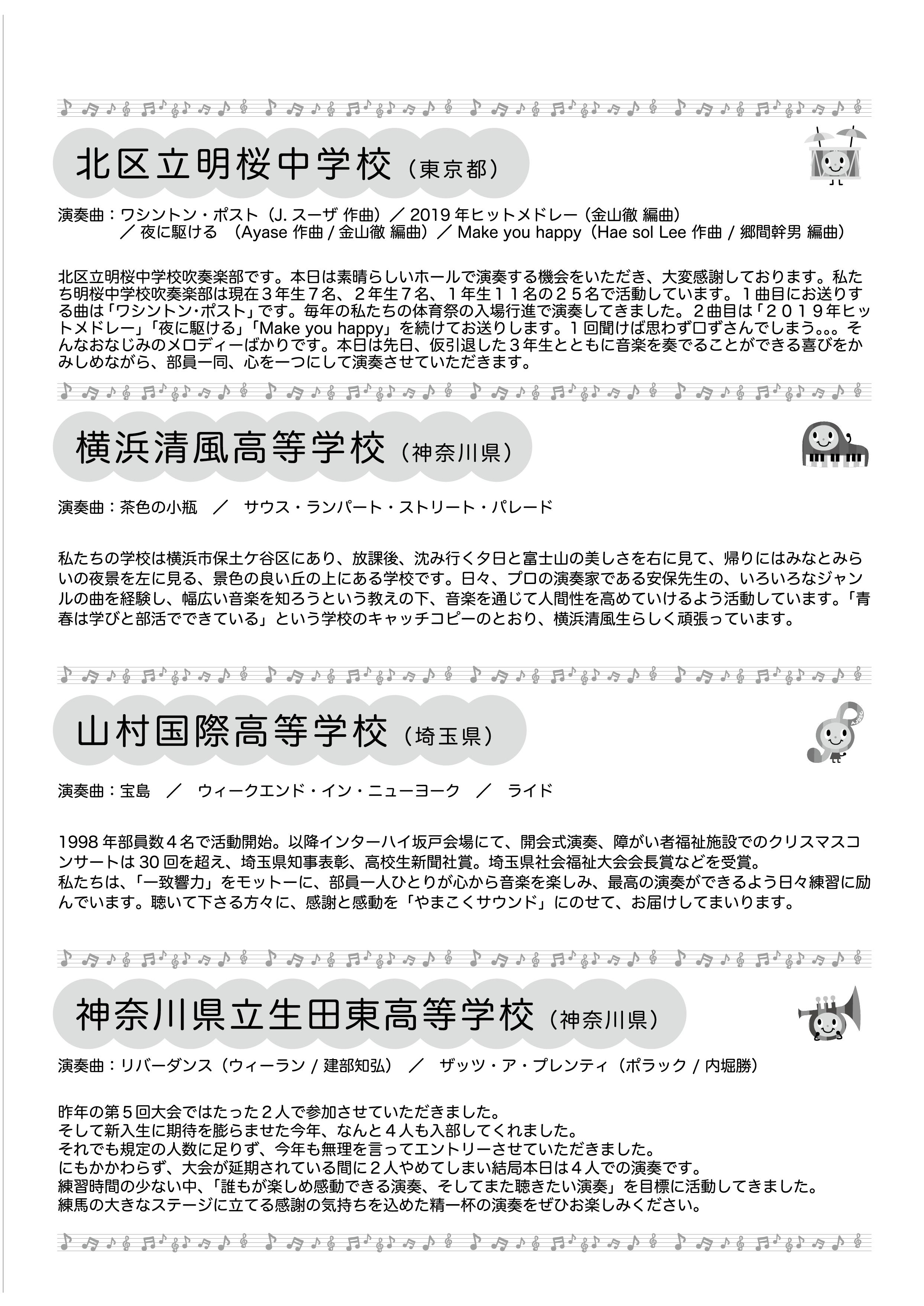 関東予選プログラム3
