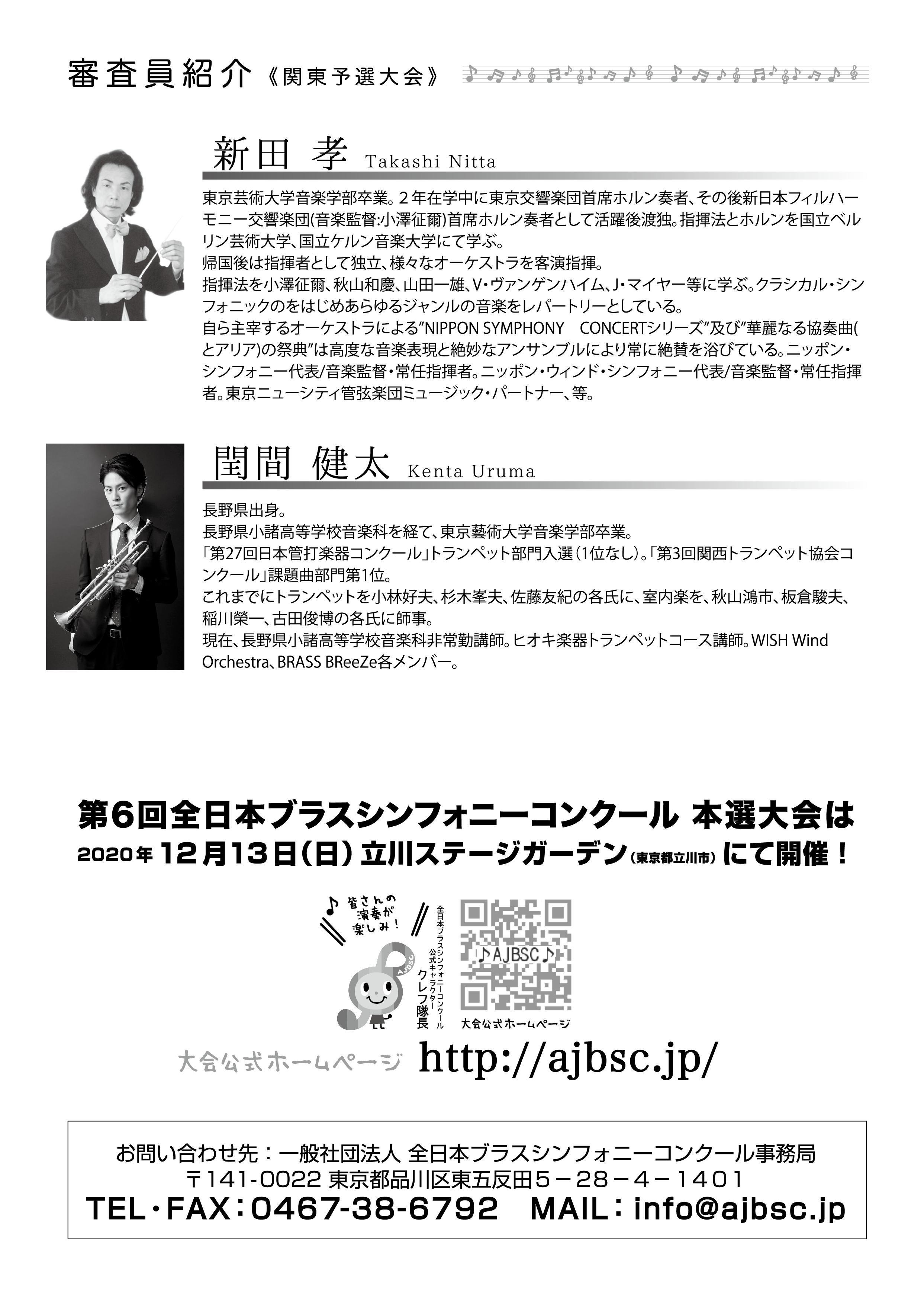 関東予選プログラム4